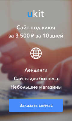 Услуги по созданию сайта под ключ