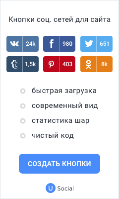 Кнопки социальных сетей для вашего сайта
