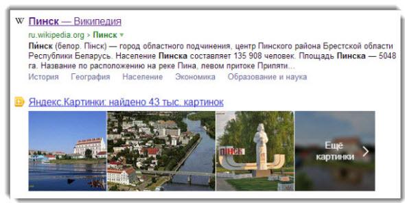 Город Пинск глазами автора блога seoslim.ru