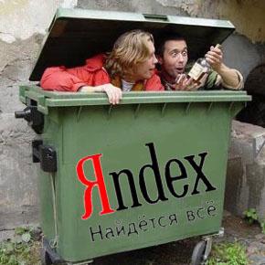 Поиск от Яндекса