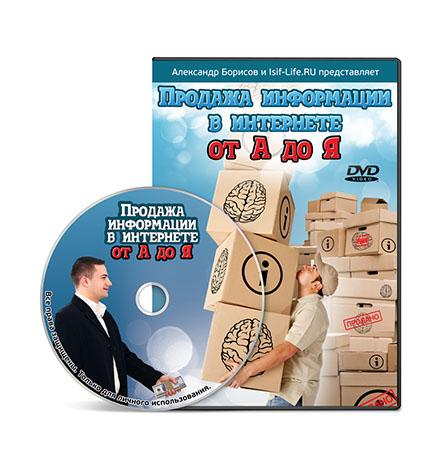 Продажа информация в интернете от А до Я