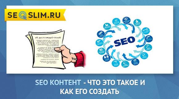 Что такое seo контент?