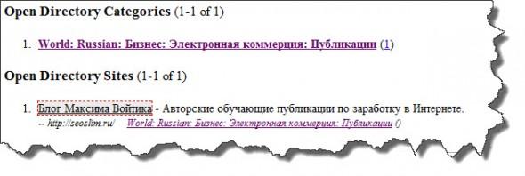 seoslim.ru в каталоге Дмоз