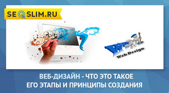 Что такое веб-дизайн сайта?
