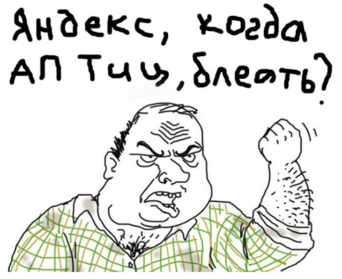 Выдача ТИЦ  Яндекса