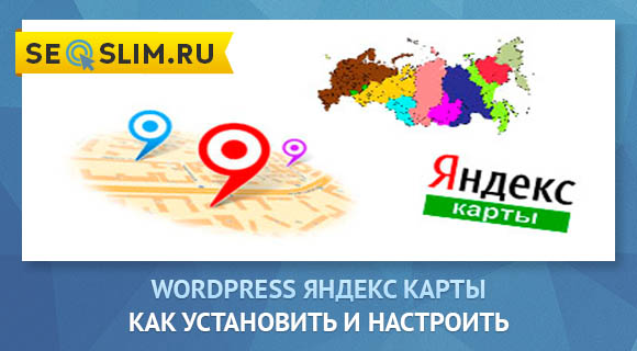 Wordpress Яндекс Карта