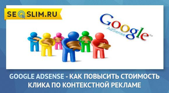 как увеличить клики в Google Adsense