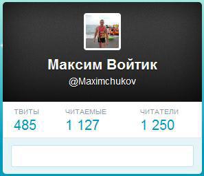 Аккаунт Максима Войтика в твиттере