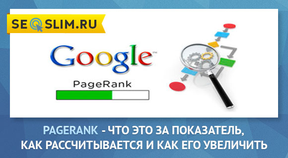 Google PageRank (PR)