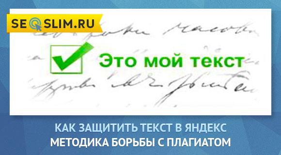 Как защитить текст в Яндексе