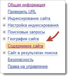 Меню в Яндекс вебмастер