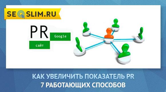 Как увеличить PR сайта