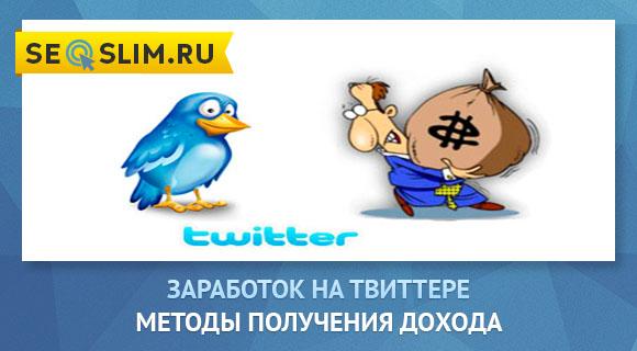 Способы заработка на twitter
