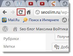 Google Chrome кнопка обновления