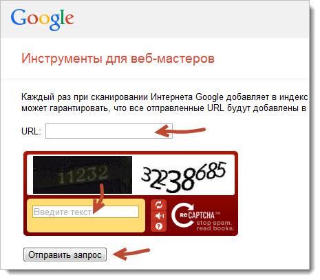 Инструменты для веб-мастеров от Google