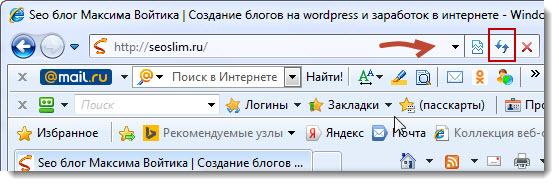 кнопка обновления браузера Internet Explorer