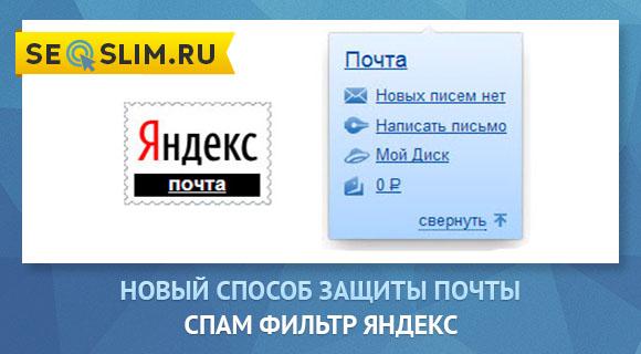 спам фильтр Яндекс