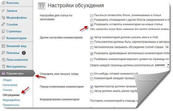 Как убрать комментарии из wordpress сайта