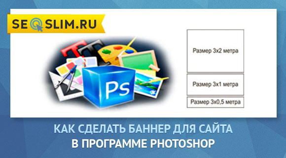 Как сделать баннер в Photoshop