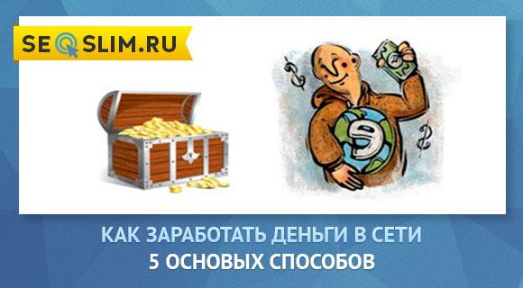 Способы заработка денег в интернете