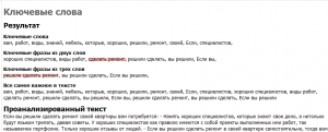 Онлайн сервис подбора ключевых слов