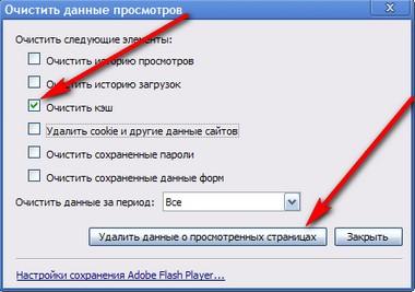 кэш браузера Google Chrome