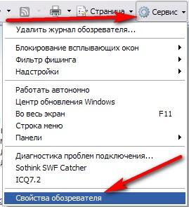 Свойство обозревателя в  Internet Explorer