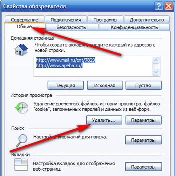 История просмотра в  Internet Explorer