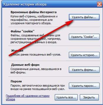 Удалить файлы  Internet Explorer