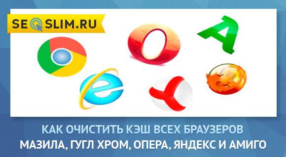 Как очистить кэш всех браузеров