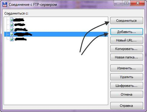 FTP соединение
