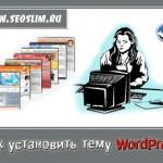 Как установить тему wordpress — пошаговое руководство