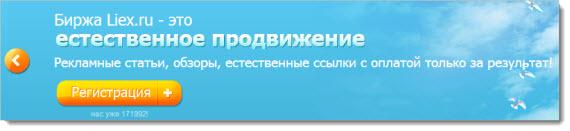 Официальный сайт Лиекс