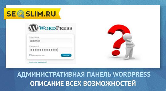 административная панель wordpress