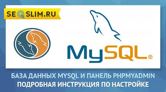 phpmyadmin и MySQL-база данных