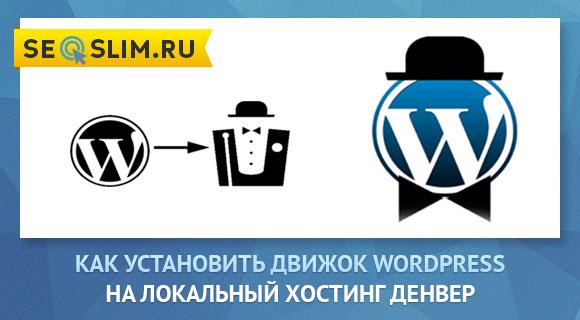 Установка wordpress на Денвер