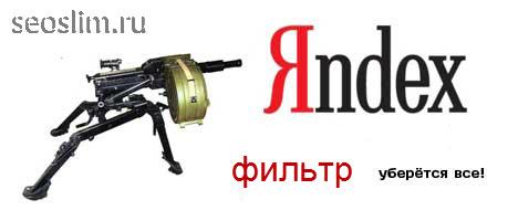 АГС от Яндекс