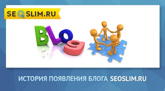 Для чего я создал seoslim.ru