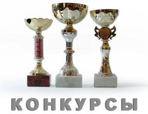 конкурс на блоге seoslim.ru