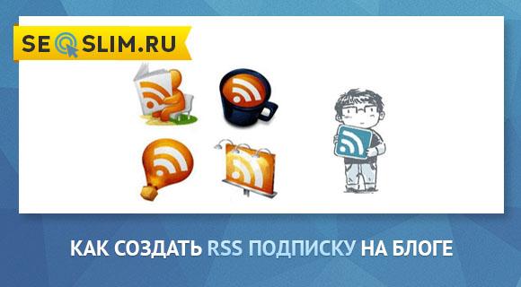 rss лента канал и подписка