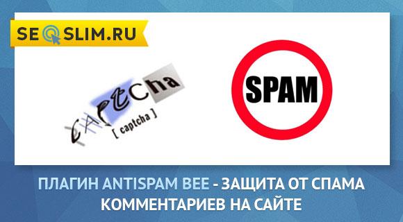 защита сайта от спама