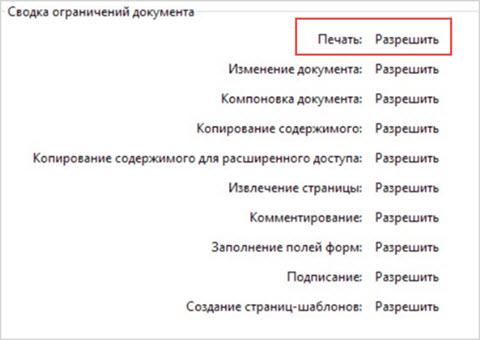 разблокированный файл