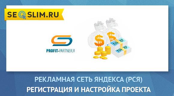 Рекламная сеть Яндекса (РСЯ)