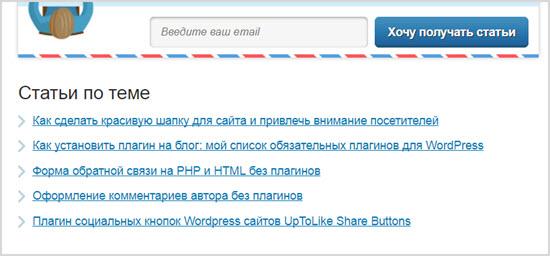 плагин WordPress Related Posts