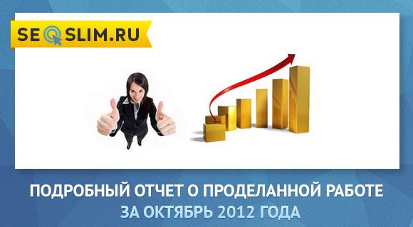 Отчет за октябрь 2012