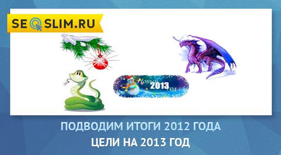 Итоги 2012 года цели на 2013 год