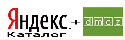 Яндекс каталог и Dmoz
