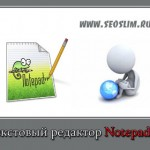 Программа Notepad++, как лучший текстовый редактор PHP и HTML файлов блога