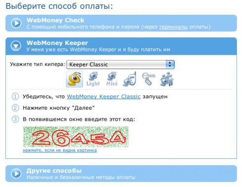 Merchant WebMoney Transfer