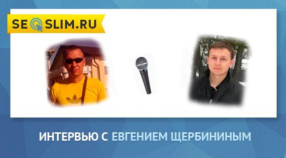 Интервью с Евгением Щербининым